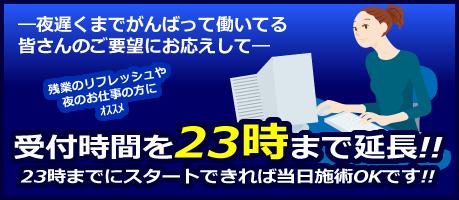 受付時間を23時まで延長しました!名古屋栄にて絶賛営業中!!